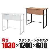 Z-STD-1260 | スタンディングデスク オフィスデスク 幅1200×奥行600×高さ1030mm 【ホワイト・ウォルナット】