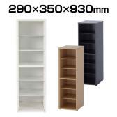 木製シューズボックス 下駄箱 縦横連結可能 幅290×奥行350×高さ930mm 【ホワイト・ダーク・ナチュラル】