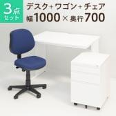 【デスクチェアセット】ワークデスク 平机 1000×700 + オフィスワゴン + 布張り オフィスチェア RD-1