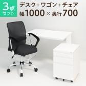 【デスクチェアセット】オフィスデスク 事務机 平机 1000×700 + オフィスワゴン + メッシュチェア 腰楽 ローバック 肘付き セット