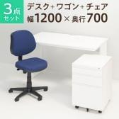 【デスクチェアセット】ワークデスク 平机 1200×700 + オフィスワゴン + 布張り オフィスチェア RD-1
