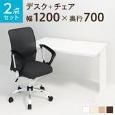 【デスクチェアセット】オフィスデスク 事務机 平机 1200×700 + メッシュチェア 腰楽 ローバック 肘付き セット