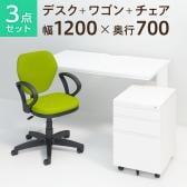 【デスクチェアセット】オフィスデスク 事務机 平机 1200×700 + オフィスワゴン + ワークスチェア 肘付き セット