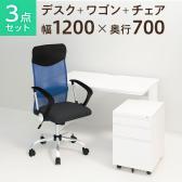 【デスクチェアセット】オフィスデスク 事務机 平机 1200×700 + オフィスワゴン + メッシュチェア 腰楽 ハイバック 肘付き セット