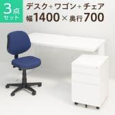 【デスクチェアセット】ワークデスク 平机 1400×700 + オフィスワゴン + 布張り オフィスチェア RD-1