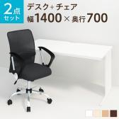 【デスクチェアセット】オフィスデスク 事務机 平机 1400×700 + メッシュチェア 腰楽 ローバック 肘付き セット