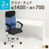 【デスクチェアセット】オフィスデスク 事務机 平机 1400×700 + メッシュチェア 腰楽 ハイバック 肘付き セット