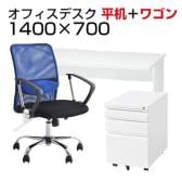 【デスクチェアセット】オフィスデスク 事務机 平机 1400×700 + オフィスワゴン + メッシュチェア 腰楽 ローバック 肘付き セット