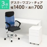 【デスクチェアセット】オフィスデスク 事務机 平机 1400×700 + オフィスワゴン + メッシュチェア 腰楽 ハイバック 肘付き セット