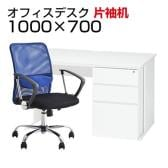 【デスクチェアセット】オフィスデスク 事務机 片袖机 1000×700 + メッシュチェア 腰楽 ローバック 肘付き セット