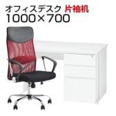 【デスクチェアセット】オフィスデスク 事務机 片袖机 1000×700 + メッシュチェア 腰楽 ハイバック 肘付き セット