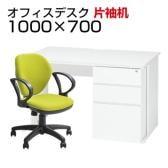 【デスクチェアセット】オフィスデスク 事務机 片袖机 1000×700 + ワークスチェア 肘付き セット