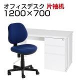 【デスクチェアセット】ワークデスク 片袖机 1200×700 + 布張り オフィスチェア RD-1