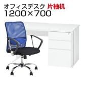 【デスクチェアセット】オフィスデスク 事務机 片袖机 1200×700 + メッシュチェア 腰楽 ローバック 肘付き セット