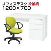 【デスクチェアセット】オフィスデスク 事務机 片袖机 1200×700 + ワークスチェア 肘付き セット