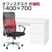 【デスクチェアセット】オフィスデスク 事務机 片袖机 1400×700 + メッシュチェア 腰楽 ハイバック 肘付き セット