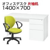 【デスクチェアセット】オフィスデスク 事務机 片袖机 1400×700 + ワークスチェア 肘付き セット