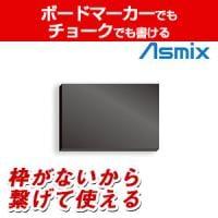アスミックス 枠無しブラックボード M チョークOK マーカーOK マグネットOK BB020BK 幅300 × ...