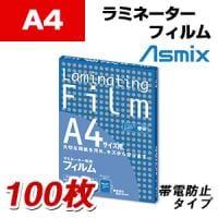 Asmix|アスミックス ラミネータ―専用フィルム A4サイズ 100μ 100枚入り RoHS対応 ラミネートフ...