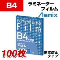 Asmix|アスミックス ラミネータ―専用フィルム B4サイズ 100μ 100枚入り RoHS対応 ラミネートフ...