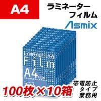 Asmix|アスミックス ラミネートフィルム A4 フィルムを入れやすい幅広タイプ 100枚×10箱 静電防止 ラ...