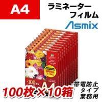 Asmix|アスミックス ラミネートフィルム A4 得用 100枚×10箱 静電防止 ラミネートフィルム/AX-F...