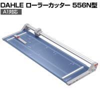 DAHLE ローラーカッター 556N型 裁断幅960mm A1対応 German Products
