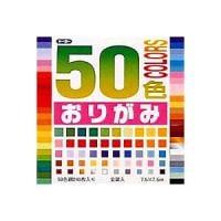 50色おりがみ 折り紙 全4サイズ トーヨーEC-0010