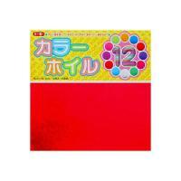 折り紙 おりがみ アルミ箔 カラーホイル 15×15cm 12枚入り トーヨーEC-008001