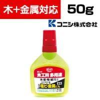 コニシ ボンド木工用多用途 50g