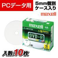 maxell データ用 DVD-R 4.7GB 16倍速対応 インクジェットプリンタ対応ホワイト(ワイド印刷) 1...