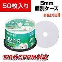 maxell 録画用 DVD-R 標準120分 16倍速 CPRM対応 プリンタブルホワイト 50枚パック
