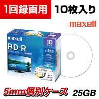 maxell 録画用 BD-R 標準130分 4倍速 ワイドプリンタブルホワイト 10枚パック
