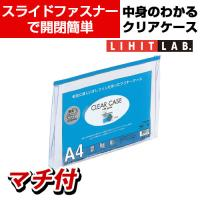 LIHIT LAB クリヤーケース マチ 再生オレフィン60% A4