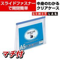 LIHIT LAB クリヤーケース マチ 再生オレフィン60% A5