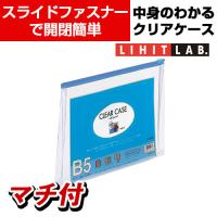 LIHIT LAB クリヤーケース マチ 再生オレフィン60% B5