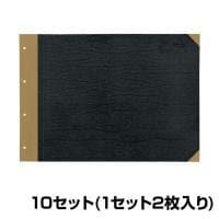 コクヨ 綴込表紙A A3E 10セット(1セット2枚入り)
