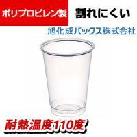 旭化成パックス プラスチックカップ ニュー・プロマックス 270mL(9オンス) 50個入り