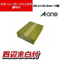 エーワン ラベルシール レーザープリンタ A4判 86.4×42.3mm 12面 四辺余白付 500シート入
