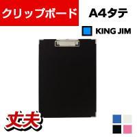 キングジム クリップボード ベーシックファイルシリーズ A4タテ型