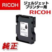 RICOH SGカートリッジ GC41K 515807 ブラック