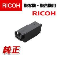 RICOH IPSiO SG廃インクボックス IC41
