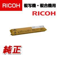 RICOH imagio MP トナー C2200 600070 ブラック