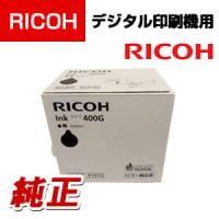 RICOH Satelio インキ タイプ400G ブラック