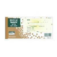 領収証 領収書 ノンカーボン 製本3枚複写 小切手サイズ 1冊50組 ヒサゴ/EC-779