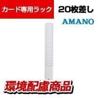 アマノ ID・ICカード専用 バッジラック 20枚差し