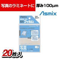 アスミックス ラミネーター専用フィルム 100マイクロミリメートル 写真サービス判 20枚入