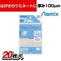 アスミックス ラミネーター専用フィルム 100マイクロミリメートル はがきサイズ 20枚入
