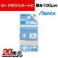 アスミックス ラミネーター専用フィルム 100マイクロミリメートル 20枚入