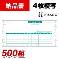 ヒサゴ 納品書 4枚複写 1箱(500組入)